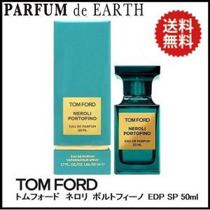 トムフォード TOM FORD ネロリポルトフィーノ EDP SP 50ml 【香水フレグランス】【父の日 ギフト】|parfumearth