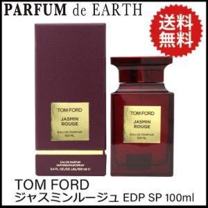 トムフォード TOM FORD ジャスミンルージュ EDP SP 100ml Jasmin Rouge Eau De Parfum 【香水フレグランス】 parfumearth