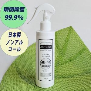 除菌 消臭 アンチウイルスミストシャワー200ml 安定化次亜塩素酸水 濃度100ppm スプレイ ノンアルコール 安定性 安心 衛生 母の日 parfums-salvadordali