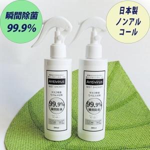 除菌 消臭 アンチウイルスミストシャワー200ml 2本セット 安定化次亜塩素酸水 濃度100ppm...