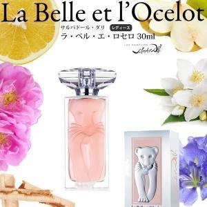 香水 フレグランス サルバドール・ダリ ラ・ベル エ ロセロ オードトワレ30ml スプレイ ギフト プレゼント|parfums-salvadordali