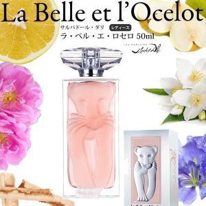 香水 フレグランス サルバドール・ダリ ラ・ベル エ ロセロ オードトワレ 50ml スプレイ ギフト プレゼント|parfums-salvadordali