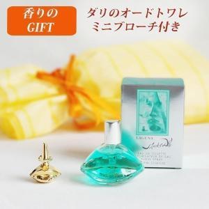 香水 レディース サルバドール・ダリ ラグーナ 15ml&ダリミニブローチ 香水 オードトワレ フレグランス ギフト 20代 30代 母の日|parfums-salvadordali