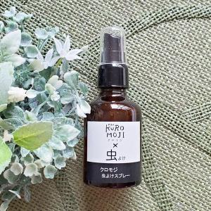 虫除けスプレー 50ml 植物成分100%、食品規格成分のみ配合 クロモジウォーター ゼラニュウム レモングラスオイル シトロネラ レモンユーカリ 母の日 parfums-salvadordali