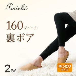 裏起毛 裏ボア レギンス レディース ふかふか まるで毛布 10分丈 大きいサイズ 2足組|pariche