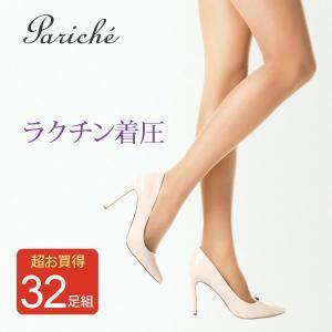 ストッキング レディース まとめ買い ラクチン 着圧 30足組 日本製 引き締め 段階着圧 美脚 pariche