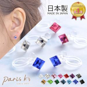 ダイヤ型 ノンホール イヤリング 日本製 シンプル  痛くない 樹脂 アクセサリー レディース ノンホールピアス かわいい|pariskids-net