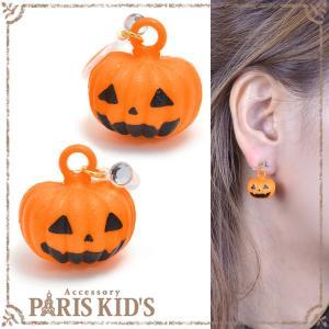 イヤリング ハロウィン かぼちゃ オバケ 樹脂 オレンジ ジャックオランタン アレルギー|pariskids-net
