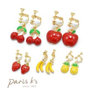 イヤリング レディース フルーツバスケット ピアス風 バナナ チェリー りんご パイン|pariskids-net
