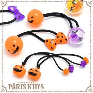 ヘアゴム ハロウィン オバケ かぼちゃ リボン 星 スター キッズ 子供 ラメ ボール オレンジ パープル|pariskids-net