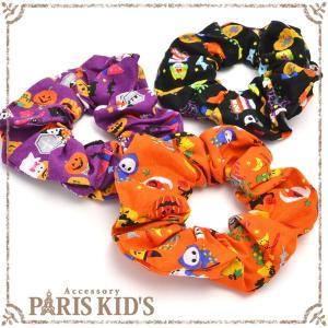 シュシュ ハロウィン モンスター 柄 かぼちゃ ネコ オバケ オレンジ パープル ブラック|pariskids-net