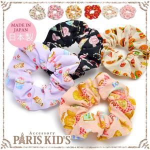 シュシュ 日本製 柄 パステル カラー ファッション カップケーキ クッキー ハンバーガー ヘアゴム ヘアアクセサリー ヘアアクセ|pariskids-net