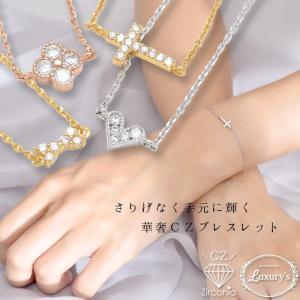 ブレスレット ブレス ジルコニア モチーフ CZ リボン ハート フラワー クロス Luxury's ラグリーズ ギフト プレゼント pariskids-net