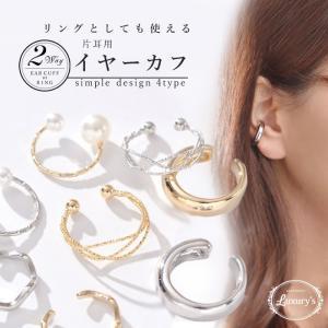 イヤーカフ リング 2way 指輪 片耳用 1点売り イヤカフ メタル シンプル イヤリング Luxury's ラグリーズ ギフト プレゼント pariskids-net