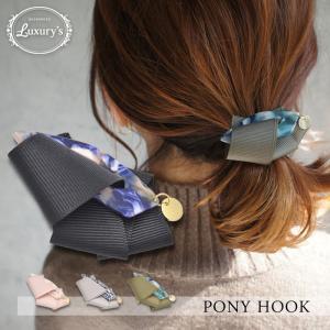ポニーフック ヘアフック ヘアーフック ヘアゴム グログラン リボン マーブル アセチ 上品 Luxury's ラグリーズj3s ギフト プレゼント|pariskids-net