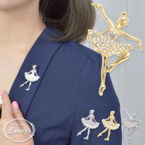 ブローチ バレリーナ バレエ パール ラインストーン キラキラ クリスタル ジャケット ゴールド シルバー 上品 Luxury's ラグリーズ j3s|pariskids-net