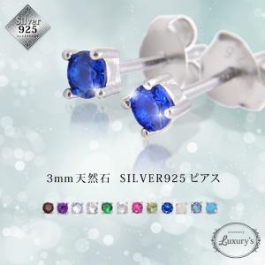 ピアス シルバーピアス Silver925 天然石 鉱物 パワーストーン 誕生石 スタッドピアス インド製 お守り Luxury's ラグリーズ j3s ギフト プレゼント pariskids-net