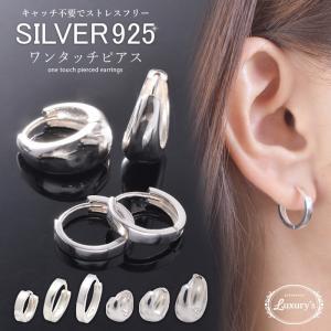 ピアス シルバーピアス silver925 フープ シルバー925 スナップ ワンタッチ レディース メンズ シンプル Luxury's ラグリーズ j3s ギフト プレゼント pariskids-net