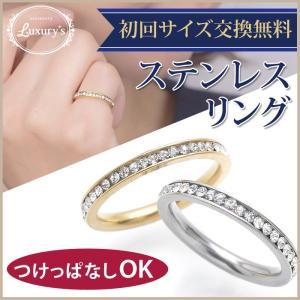 ステンレスリング ステンレス リング 指輪  錆びない 汚れにくい 傷つきにくい ラインストーン|pariskids-net