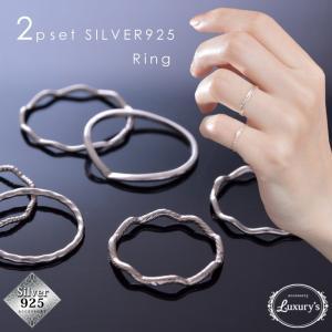 リング 指輪 2本セット シルバー925 シンプル Silver 重ねづけ 華奢 細身 細い シルバーリング レディース Luxury's ラグリーズj3s ギフト プレゼント pariskids-net
