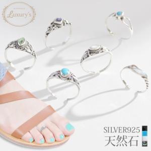 トゥリング シルバー925 指輪 エスニック 天然石 ピンキーリング トゥーリング SILVER925 Luxury's ラグリーズ ストーン シェル j3s ギフト プレゼント pariskids-net
