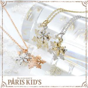ネックレス ジェミノ スノー クリスタル スノー 雪 雪の結晶 クリスマス かわいい おしゃれ パリスキッズ|pariskids-net