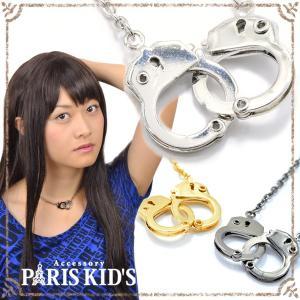 ネックレス メタル手錠 pariskids-net