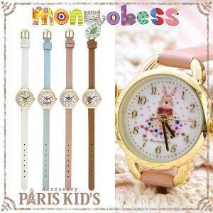 腕時計 レディース モンゴベス 小 イラスト 動物 アニマル ファッションウォッチ|pariskids-net