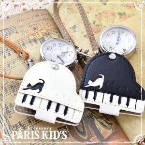 時計 バッグチャーム ルーペ ねこ ピアノ 猫 ブラック ホワイト 鍵盤 楽器 拡大鏡 虫眼鏡|pariskids-net