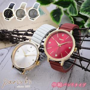 腕時計 レディース ラバー カラー 伸縮バンド 伸縮ベルト 蛇腹 ジャバラ マット シンプル|pariskids-net