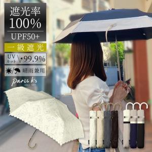 ■ 折りたたみ傘 レディース 雨傘 日傘 晴雨兼用 かわいい 可愛い 傘 かさ 50cm おしゃれ ...