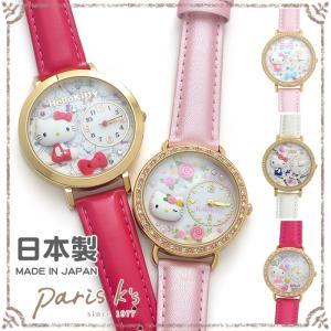 ■ サンリオキャラクター 腕時計 日本製 ハローキティ デコレーション ウォッチ レディース|pariskids-net