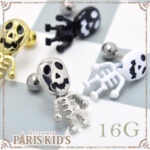 16G ボディピアス ガイコツ 軟骨ピアス ボディーピアス|pariskids-net