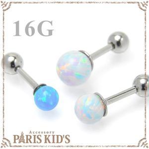 16G オーロラ カラー ボール ボディピアス|pariskids-net