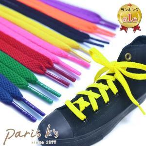 シューレース くつひも 靴紐 おしゃれ 靴ひも カラー r2018_ss 白 黒 ギフト プレゼント pariskids-net