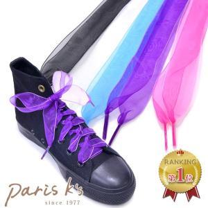 くつひも 2本組 靴紐 おしゃれ 靴ひも 可能 オーガンジー r2018_ss シューレース リボン ギフト プレゼント pariskids-net
