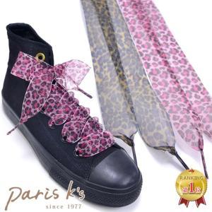 ヒョウ柄 豹柄 くつひも 2本組 靴紐 おしゃれ 靴ひも シューレース リボン レオパード アニマル柄 子供 ギフト プレゼント pariskids-net