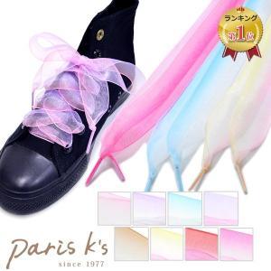 くつひも 靴紐 おしゃれ 靴ひも グラデーション シューレース r2018_ss リボン 子供 キッズ ラメ ギフト プレゼント pariskids-net