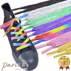 シューレース くつひも 靴紐 おしゃれ 靴ひも ラメ カラー r2018_ss カラフル ギフト プレゼント|pariskids-net