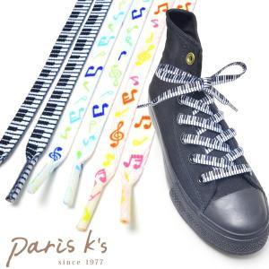 シューレース くつひも 靴ひも 靴紐 おしゃれ 音符 くつひも 鍵盤 ピアノ スニーカー カラフル 子供 キッズ ギフト プレゼント pariskids-net