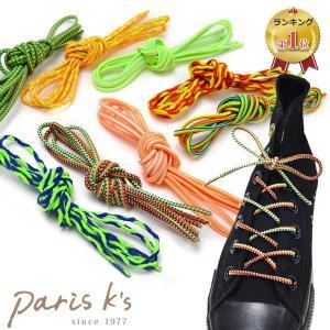 伸びる くつひも 靴紐 おしゃれ 靴ひも カラフル ゴム 伸縮 のびる 丸ひも ギフト プレゼント|pariskids-net