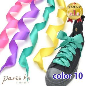 靴紐 靴ひも シューレース 2本組 くつひも リボン りぼん スニーカー シューズ 靴 カラー|pariskids-net