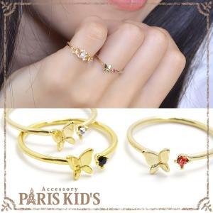 指輪 レディース リング 小さな 蝶々 ちょうちょ チョウ カラー pariskids-net