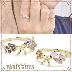 指輪 レディース リング チョウ 花 ガーデン リボン フラワー|pariskids-net