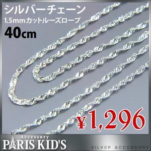 長さ:約40cm 重さ:約2g 丸カンのサイズ:約3.5mm  ・引き輪金具のデザイン・大きさは商品...