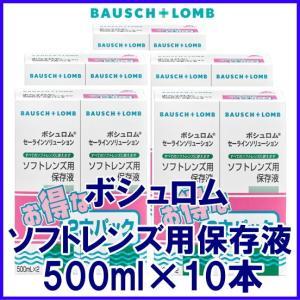 ソフトコンタクトレンズ用。レンズのすすぎ、保存、熱消毒、タンパク除去剤の溶解に使用する保存液です。涙...