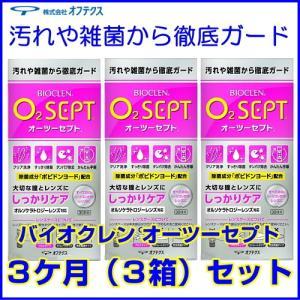 バイオクレン オーツーセプト 3ヶ月セット(30日分×3箱) オフテクス