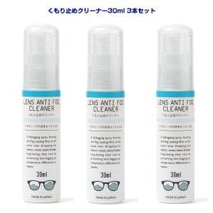 レンズに優しい中性タイプのくもり止めクリーナーです。 3本セット。 皮脂・汗汚れを落とすと同時に、く...