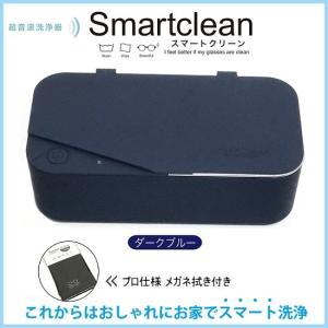 超音波洗浄器 メガネ アクセサリー 入れ歯 洗浄 スマートクリーンPRO ダークブルー プロ仕様 メガネ拭き付き