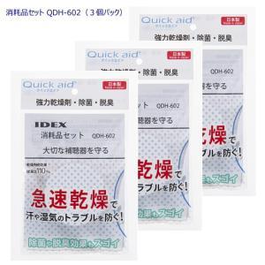クイックエイド 専用消耗品セット 3個パック|パリミキ